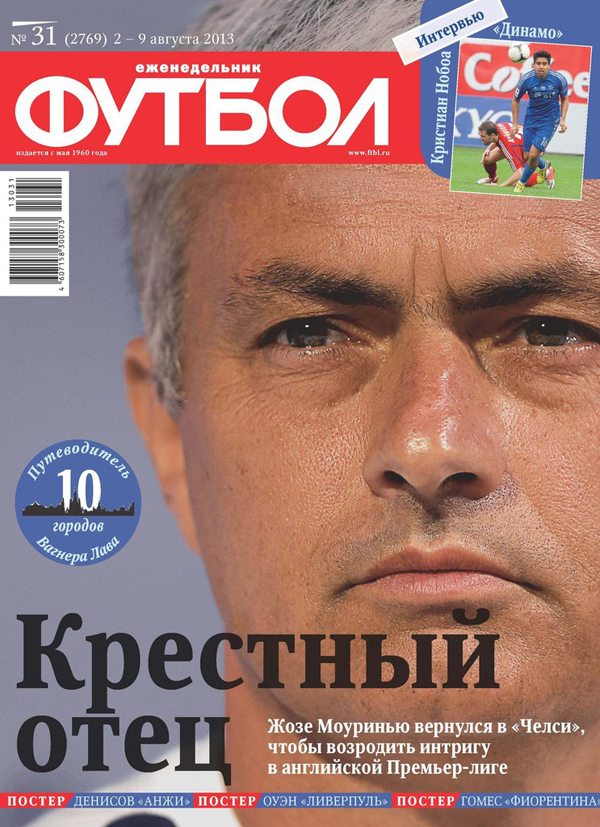 """Обложка 31-го номера еженедельника """"Футбол"""""""
