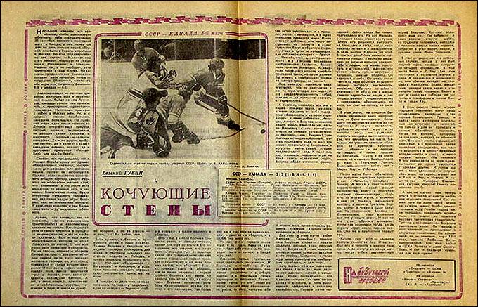Советская спортивная пресса о Суперсерии-1974