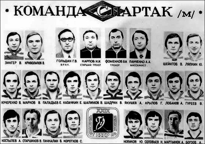 ���� �������. ����� 29. 1974/75. ���� 05.