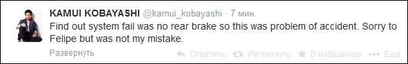 Кобаяси не виноват в аварии