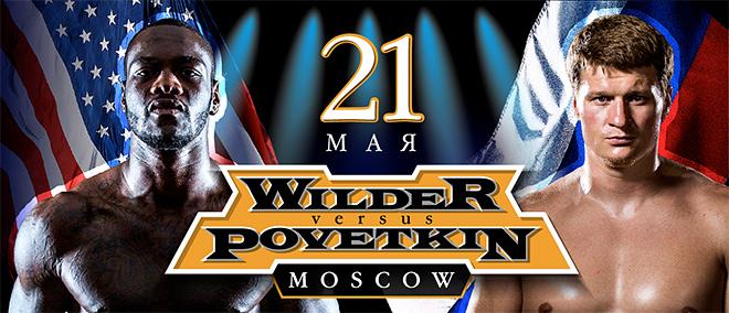 Постер к бою Поветкин — Уайлдер