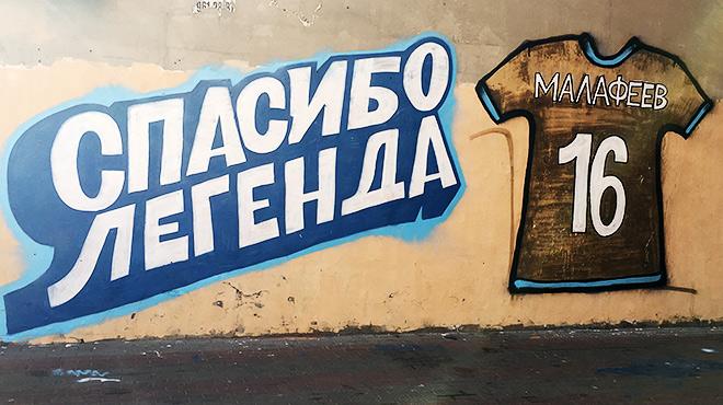 Как в Санкт-Петербурге попрощались с Вячеславом Малафеевым