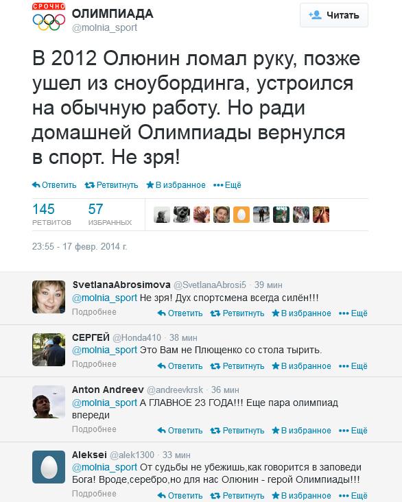 Источник — twitter.com/molnia_sport