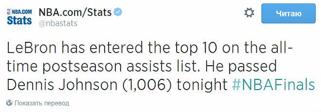 Радостное событие для Леброна Джеймса, он вышел на 10-е место в спсике лучших распасовщиков лиги в плей-офф, обойдя Денниса Джонсона (1006 передач).