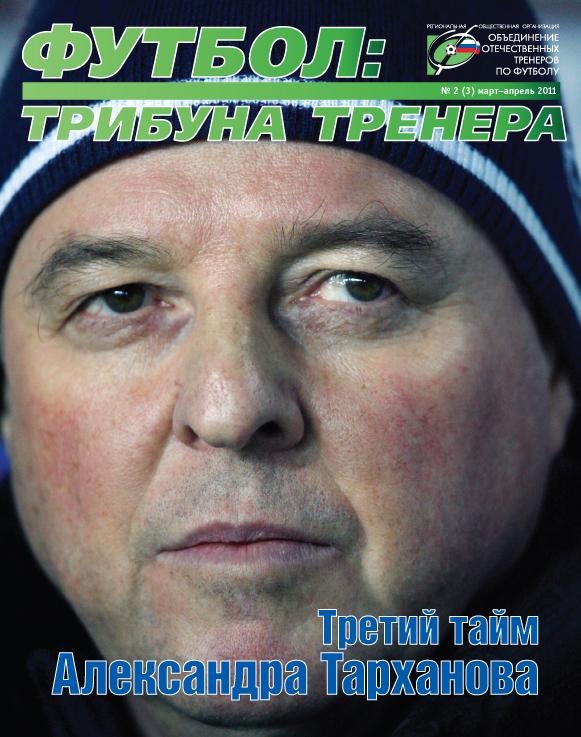"""Журнал """"Футбол: трибуна тренера"""""""