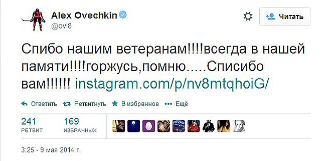 Твит Александра Овечкина