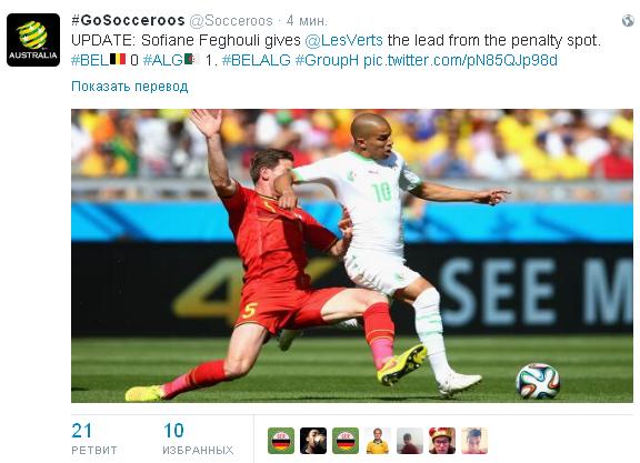 Источник — @Socceroos