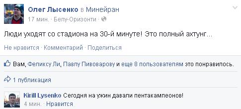 Источник — facebook.com/lysenko.o