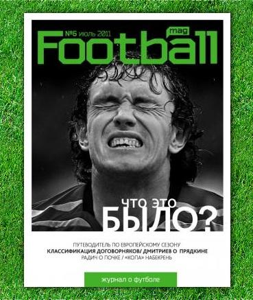Обложка июльского номера журнала