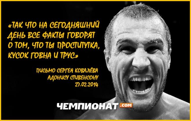 Самые яркие цитаты боксёра Сергея Ковалёва