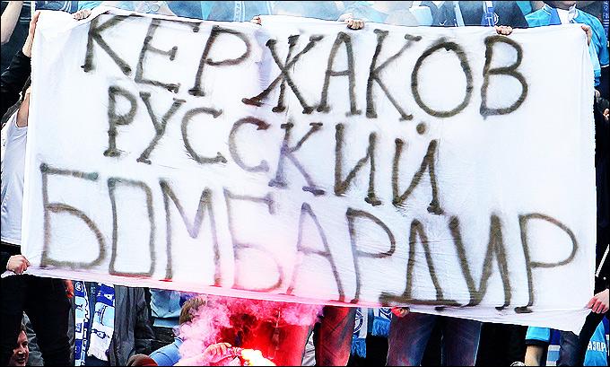 """""""Кержаков — русский бомбардир"""""""