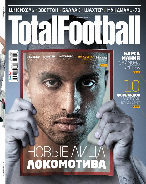 Читай журнал Total Football в ноябре