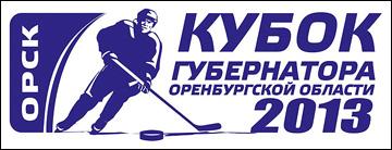 Кубок Губернатора Оренбургской области-2013