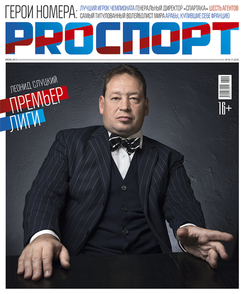 Обложка июньского номера журнала PROСПОРТ