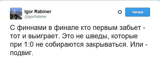Твит Игоря Рабинера