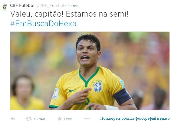 Источник — @CBF_Futebol