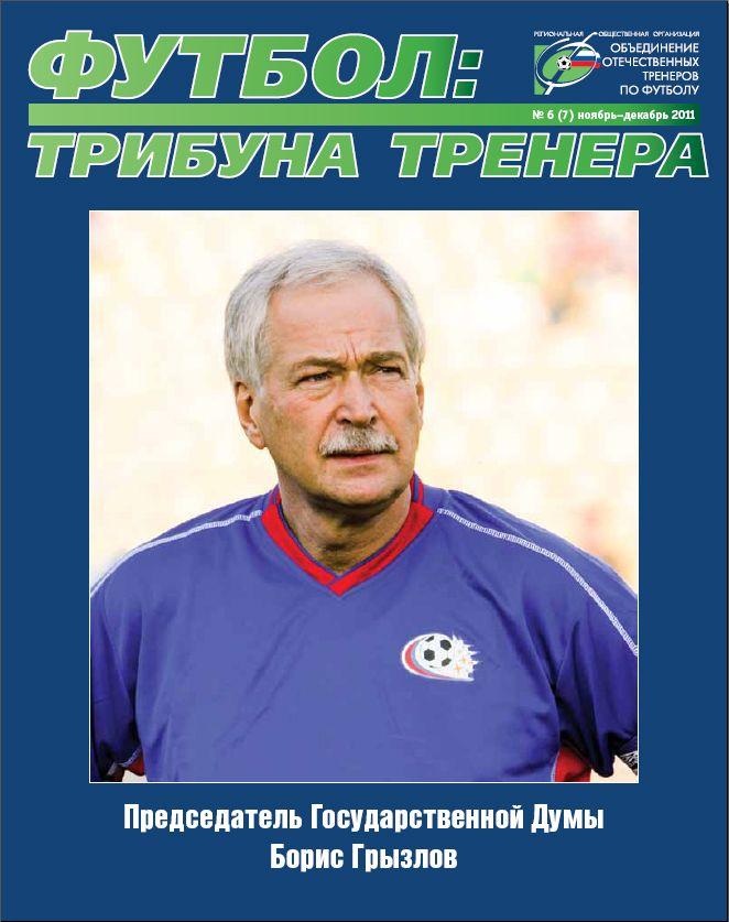 "Обложка шестого номера журнала ""Футбол: трибуна тренера"""