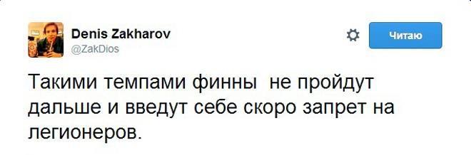 Твит Дениса Захарова