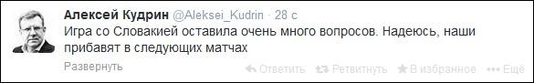Источник — twitter.com/Aleksei_Kudrin