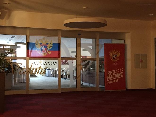Отель сборной России