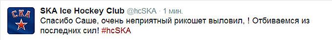 Официальный твиттер ХК СКА
