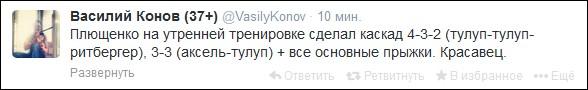 Источник — twitter.com/VasilyKonov