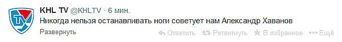 Фото из твиттера КХЛ ТВ