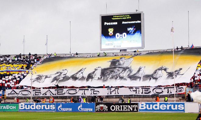 2009 год, Россия – Лихтенштейн – 3:0