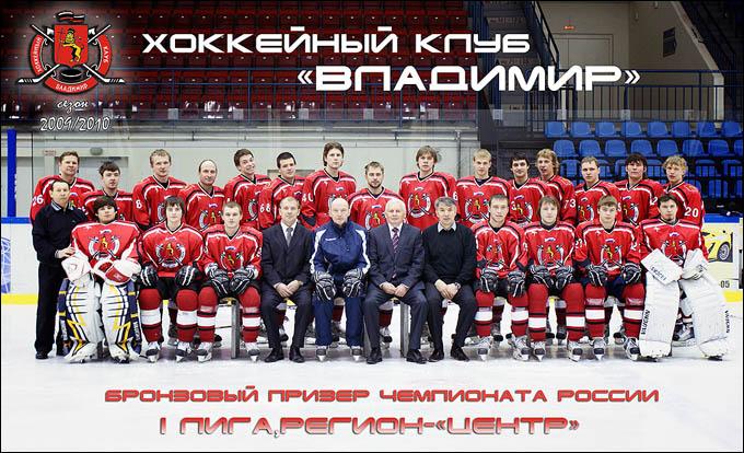 Спасите хоккей во Владимире!