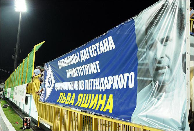 Баннер махачкалинских болельщиков