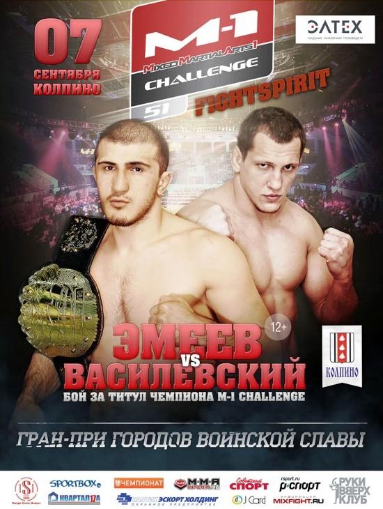 Постер к турниру M-1 Challenge 51 Fightspirit