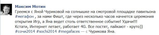 Источник — facebook.com/maxim.motin