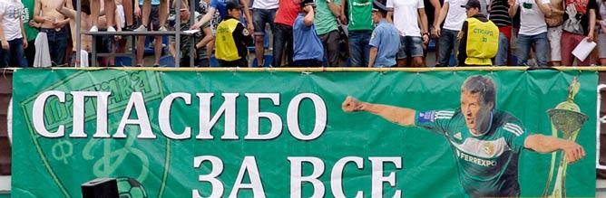 """Фанаты благодарят Василия Сачко, который принёс """"Ворскле"""" победу в Кубке Украины в 2009 году"""
