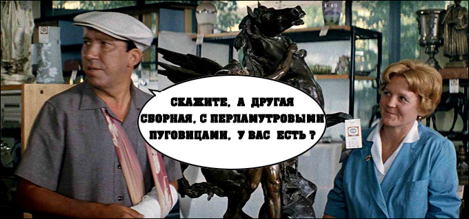 """Бриллиантовая рука"""