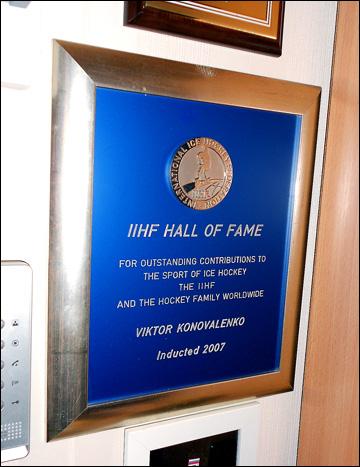 Уведомление о введении Виктора Коноваленко в Зал Славы ИИХФ