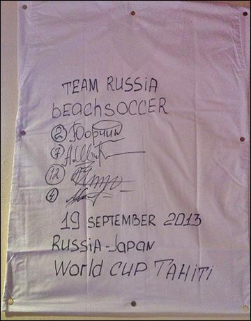 Сборную России по пляжному футболу узнают даже в Японии