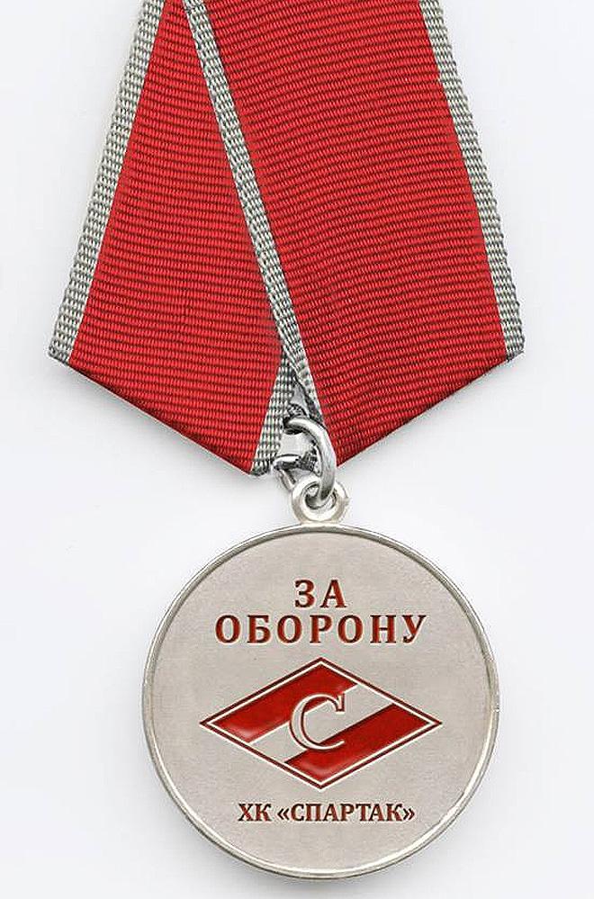 "Медаль «За оборону ""Спартака""»"
