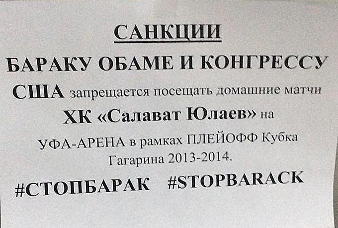 """Обаме нет места на """"Уфа Арене"""""""