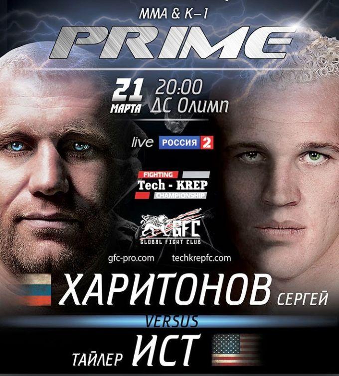 Постер к бою Сергей Харитонов — Тайлер Ист.