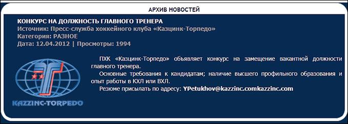 """Объявление на официальном сайте """"Казцинка-Торпедо"""""""