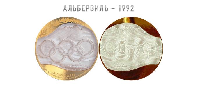 "Медаль Олимпиады ""Албервилль-1992"""