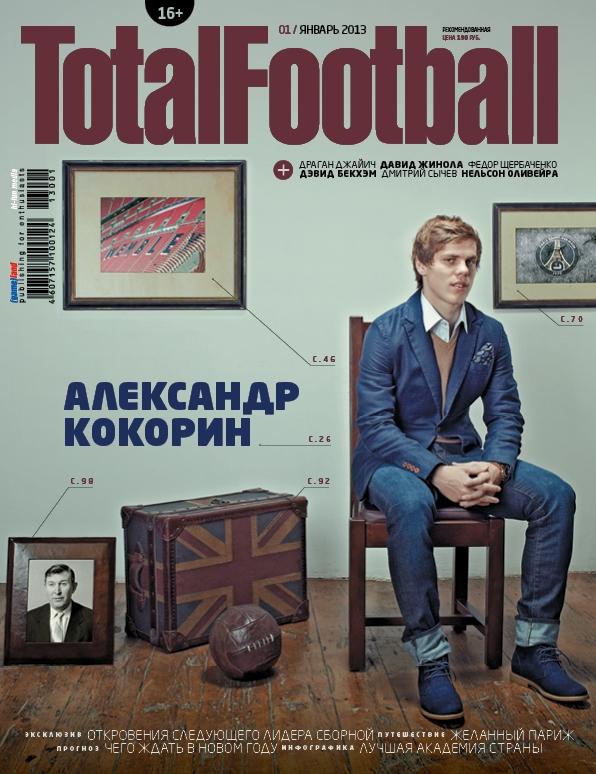 Обложка январского номера Total Football