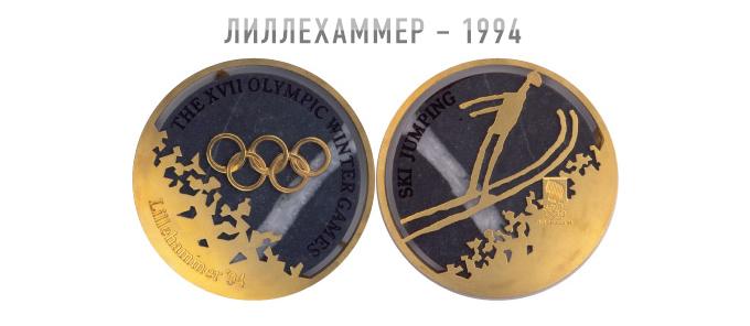 """Медаль Олимпиады """"Лиллехаммер-1994"""""""