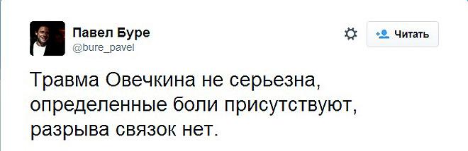 Твит Павла Буре