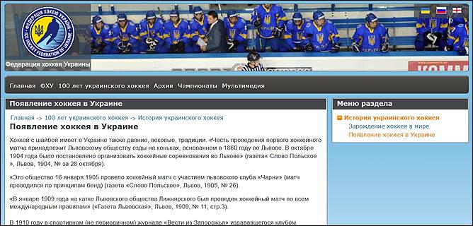 """""""Хоккей в Канаду вывезли запорожские казаки…"""""""