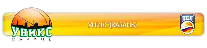 УНИКС (Казань)