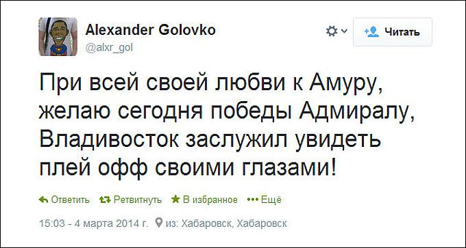 Фото из твиттера хабаровского блоггера Александра Головко