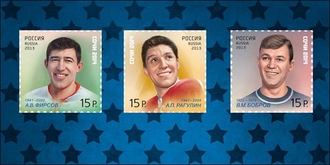 Александр Рагулин, Анатолий Фирсов и Всеволод Бобров запечатлены на олимпийских марках
