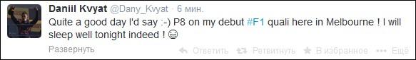 Твит Даниила Квята