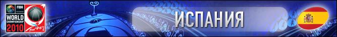 WCM-2010: spain